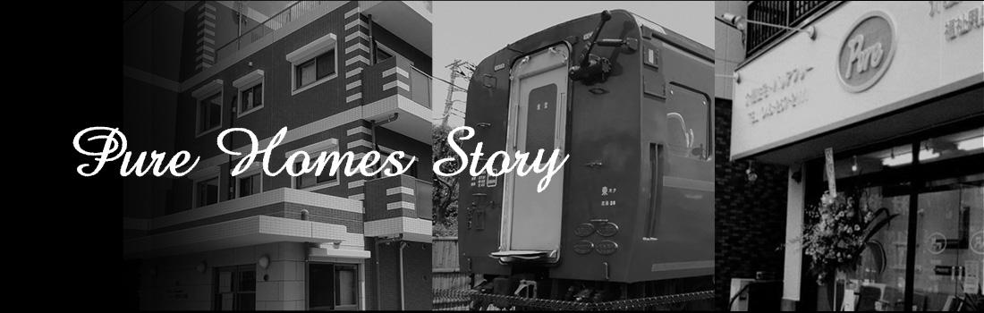 ピュアホームズストーリー