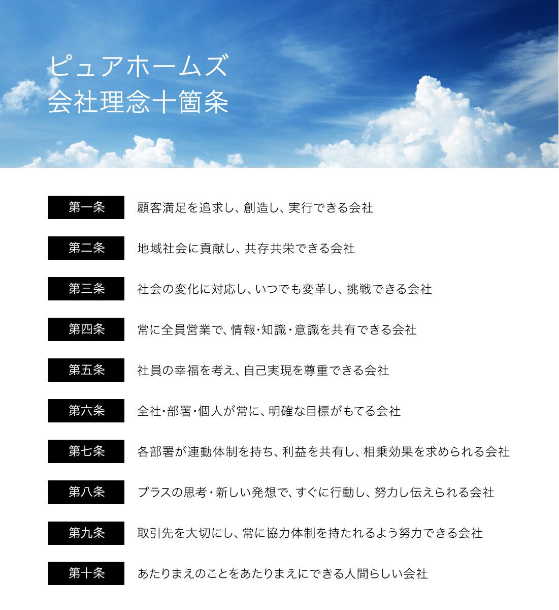 ピュアホームズ会社理念十箇条
