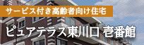 サービス付き高齢者向け住宅 ピュアテラス東川口 壱番館