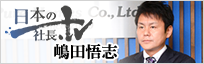 日本の社長.tv 嶋田悟志