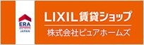 LIXIL賃貸ショップ 平成不動産