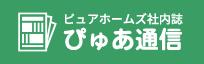 ピュアホームズ社内誌ぴゅあ通信
