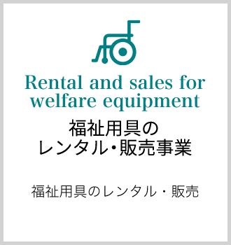 福祉用品のレンタル・販売事業