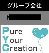 グループ会社 株式会社PYC